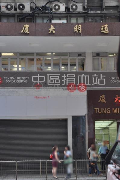 通明大廈 (Tung Ming Building) 中環|搵地(OneDay)(1)