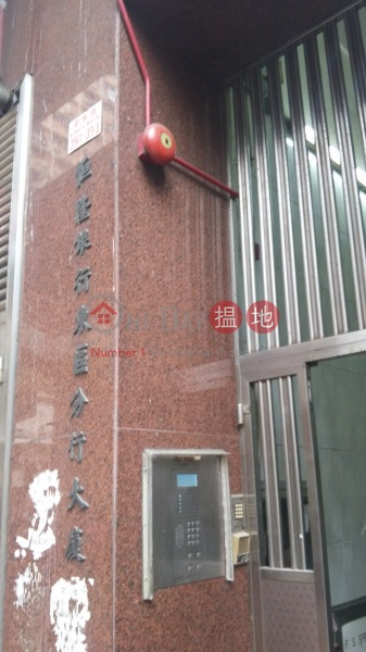 Hang Lung Bank Eastern Branch Building (Hang Lung Bank Eastern Branch Building) North Point|搵地(OneDay)(4)