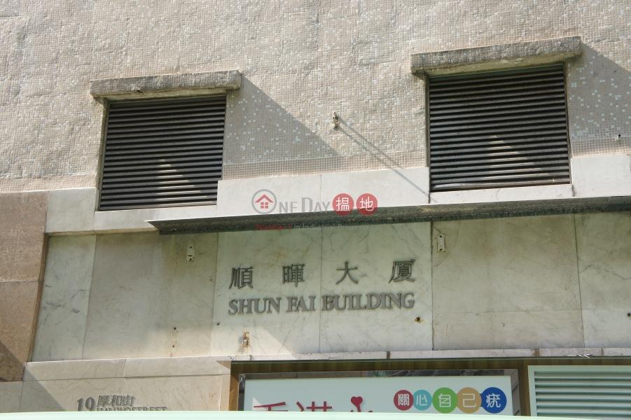 Shun Fai Building (Shun Fai Building) Kennedy Town|搵地(OneDay)(4)