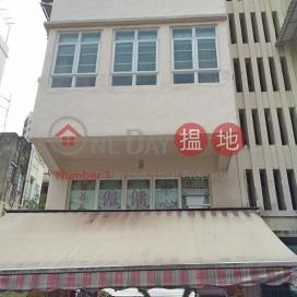 San Kung Street 20 新功街20號