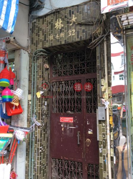 桂林大廈 (桂林街30-32A號) (Kweilin Mansion (30-32A Kweilin Street)) 深水埗|搵地(OneDay)(1)