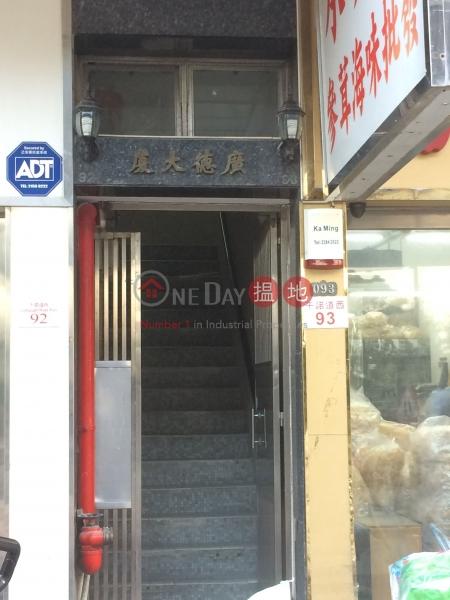 廣德大廈 (Kong Tak Building) 上環 搵地(OneDay)(2)