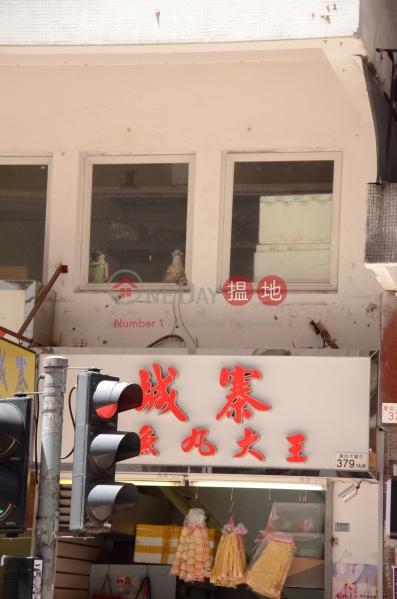 皇后大道中 379 號 (379 Queesn\'s Road Central) 上環|搵地(OneDay)(1)