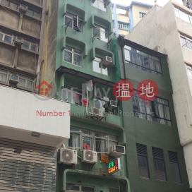 合豐樓,西營盤, 香港島