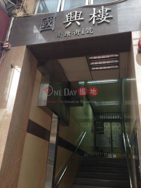 國興樓 (Kwok Hing Building) 筲箕灣 搵地(OneDay)(1)