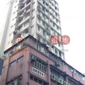 茂盛大廈,香港仔, 香港島