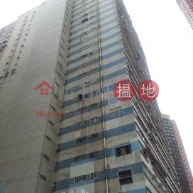 Southeast Industrial Building 東南工業大廈