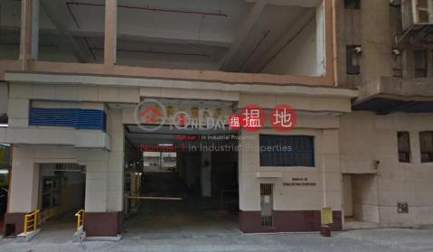 永康工業大廈 葵青永康工業大廈(Wing Hong Factory Building)出售樓盤 (tbkit-04456)_0