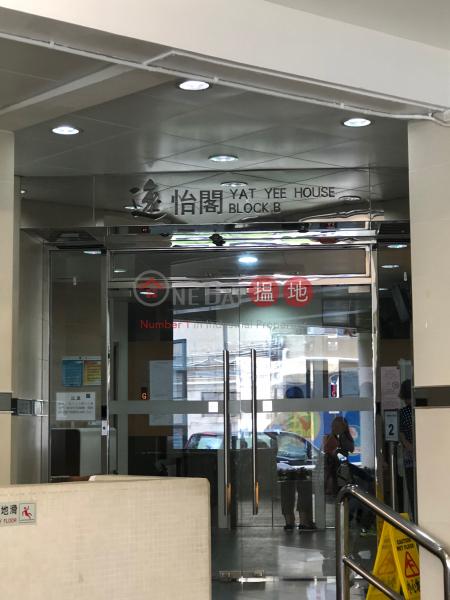 Yat Yee House (Block B) Yee Tsui Court (Yat Yee House (Block B) Yee Tsui Court) Chai Wan 搵地(OneDay)(2)