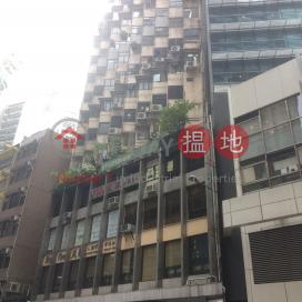 至德大廈,上環, 香港島
