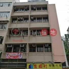 85-87 Ap Lei Chau Main St|鴨脷洲大街85-87號