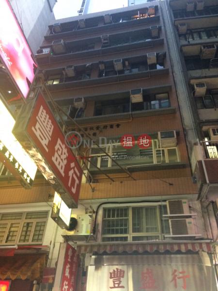 富樂大樓 (Fu Lok Building) 上環|搵地(OneDay)(1)