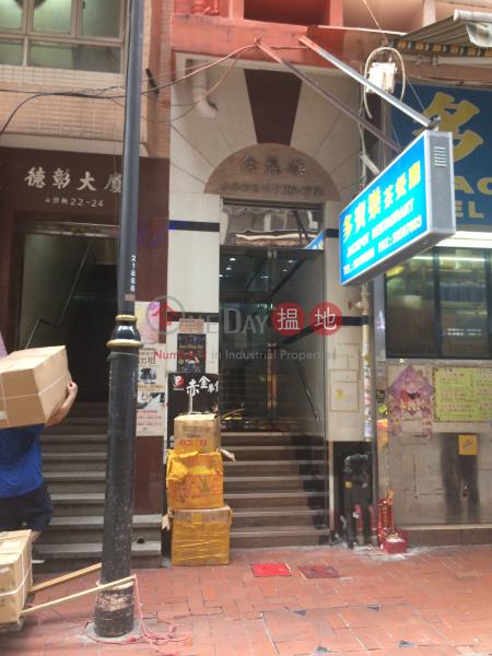念慈樓 (Nim Chi Lau) 上環|搵地(OneDay)(2)