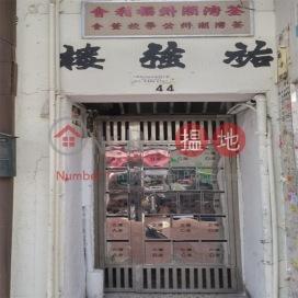 Iau Keung Building,Tsuen Wan East, New Territories