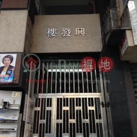 Hing Fat Building,Mong Kok, Kowloon
