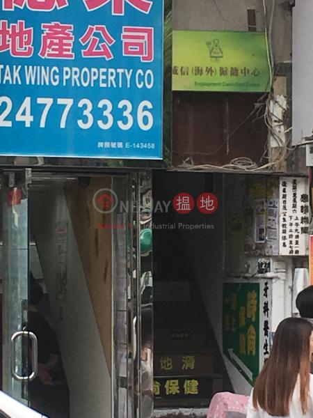 壽富街9號 (9 Sau Fu Street) 元朗|搵地(OneDay)(2)