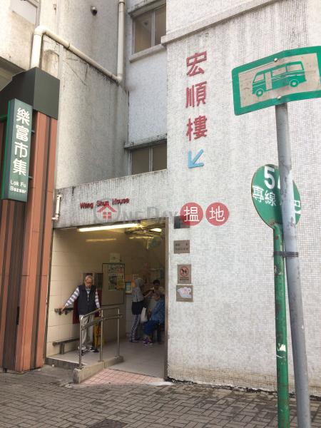 Wang Shun House, Lok Fu Estate (Wang Shun House, Lok Fu Estate) Lok Fu|搵地(OneDay)(1)