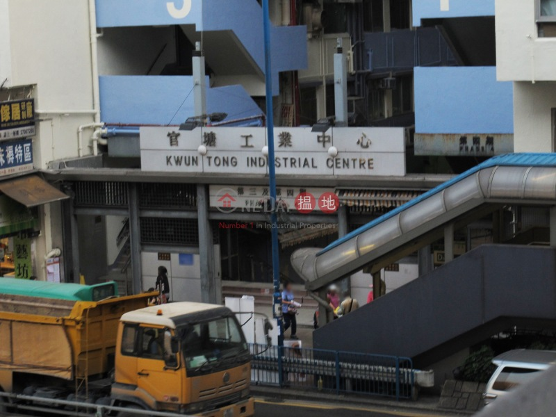 官塘工業中心 (Kwun Tong Industrial Centre) 觀塘|搵地(OneDay)(2)