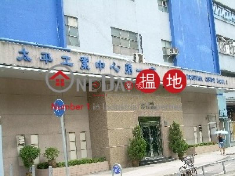 香港搵樓|租樓|二手盤|買樓| 搵地 | 工業大廈|出租樓盤太平工業中心一期
