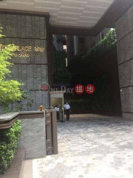 Townplace Soho (Townplace Soho) Mid Levels West|搵地(OneDay)(2)