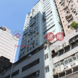 Glee Industrial Building,Tsuen Wan West, New Territories