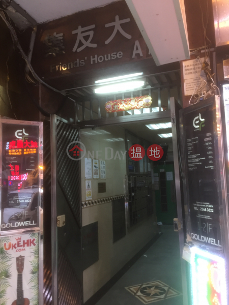Friends\' House Block A (Friends\' House Block A) Tsim Sha Tsui|搵地(OneDay)(4)