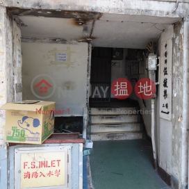 166 Shau Kei Wan Road|筲箕灣道166號