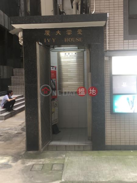 愛雲大廈 (IVY House) 中環|搵地(OneDay)(5)