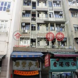 Yu Yee Building|如意樓