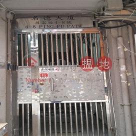 Ming Tak Building|名德大廈