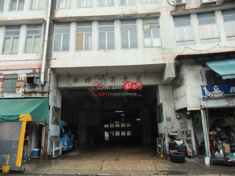 Wah Fai Industrial Building, Wah Fai Industrial Building 華輝工業大廈 Sales Listings | Kwun Tong District (steph-05186)