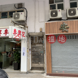 曲街47號,紅磡, 九龍