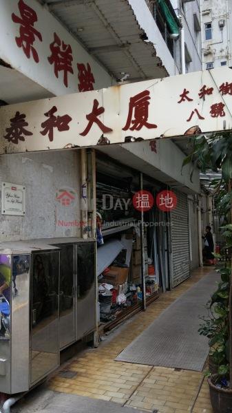 泰和大廈 (Tai Wo Mansion) 灣仔|搵地(OneDay)(3)