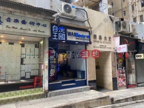 和合街|西區國基大廈(Kwok Ga Building)出售樓盤 (01B0109195)_0