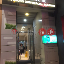 On Loong Commercial Building,Wan Chai,