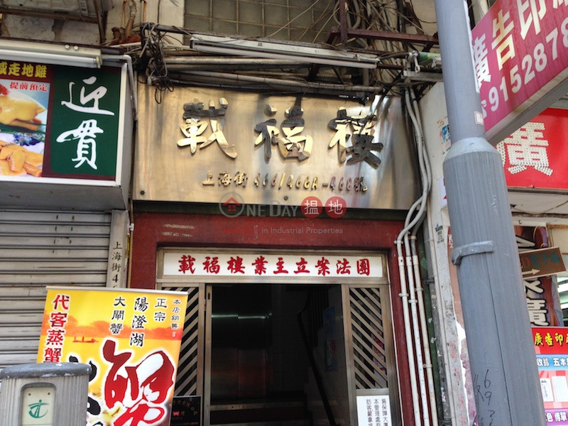 Joye Fook Mansion (Joye Fook Mansion) Mong Kok|搵地(OneDay)(1)