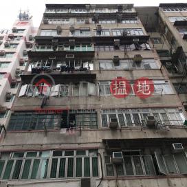 26A-26C Fuk Wa Street,Sham Shui Po, Kowloon