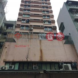 Peony Court,Sham Shui Po, Kowloon