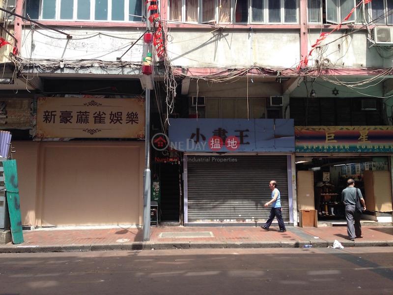 廟街166號 (166 Temple Street) 佐敦|搵地(OneDay)(1)