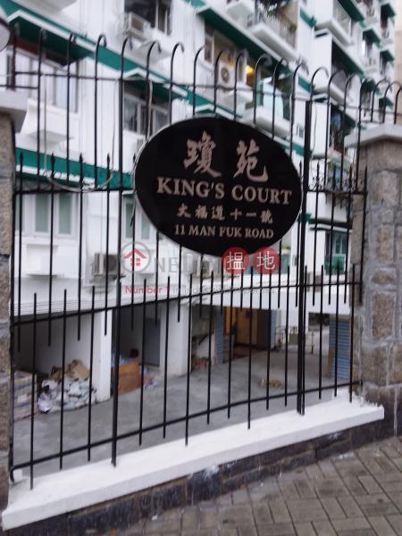 King\'s Court (King\'s Court) Ho Man Tin|搵地(OneDay)(2)