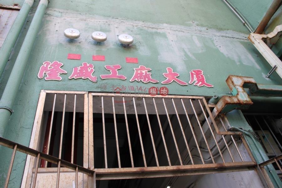 隆盛工廠大廈 (Lung Shing Factory Building) 荃灣東|搵地(OneDay)(2)