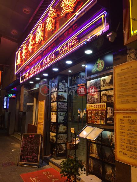 西貢街17號 (17 Saigon Street) 油麻地|搵地(OneDay)(2)