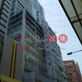 New decoration, practical|Kwai Tsing DistrictVigor Industrial Building(Vigor Industrial Building)Rental Listings (mandi-05047)_0