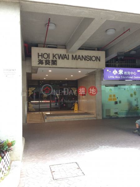海葵閣   海濱花園 (Hoi Kwai Mansion   Riviera Gardens) 荃灣東 搵地(OneDay)(2)