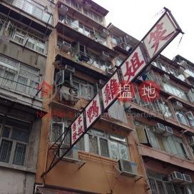 72 Reclamation Street ,Yau Ma Tei, Kowloon