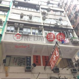 179 Fa Yuen Street|花園街179號