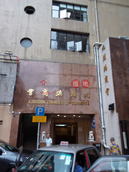 九龍總商會大廈 (Kowloon Chamber of Commerce Building) 旺角|搵地(OneDay)(2)