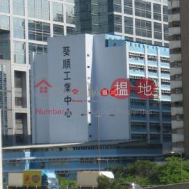 車場有台可入40呎櫃,有貨台,2部特大貨梯,鄰近貨櫃碼頭.|葵順工業中心(Kwai Shun Industrial Centre)出租樓盤 (poonc-01614)_0