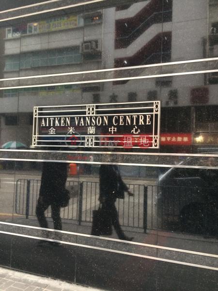 金米蘭中心 (Aitken Vanson Centre) 觀塘|搵地(OneDay)(3)