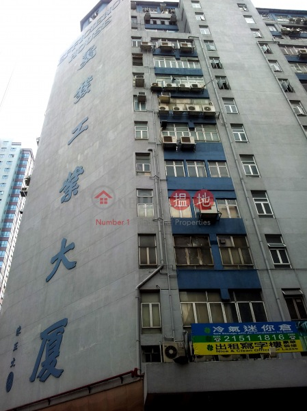 義發工業大廈 (Efficiency House) 新蒲崗|搵地(OneDay)(5)